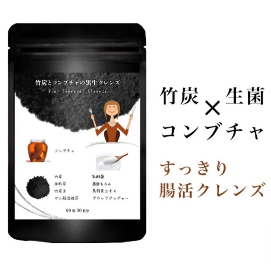 竹炭とコンブチャの黒生クレンズ チャコール